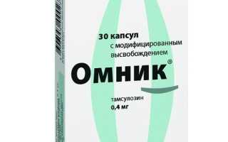 Омник: инструкция по применению препарата