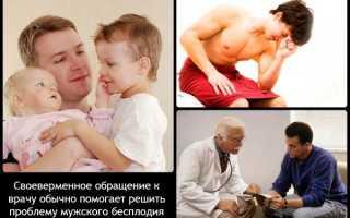Бесплодие у мужчин: причины, симптомы, лечение