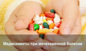 Препараты для лечения разных видов мочекаменной болезни
