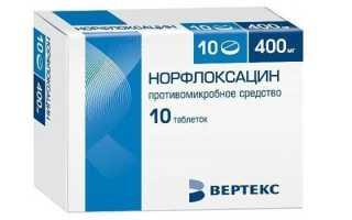 Особенности приема препарата Норфлоксацин в таблетках