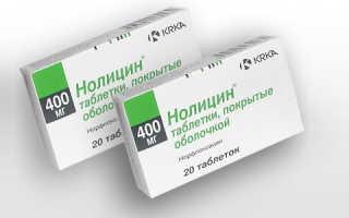Выгодные аналоги таблеток Нолицин: цены и отзывы