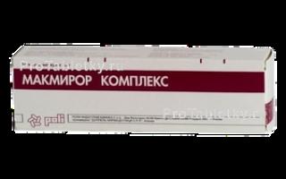 Отзывы о препарате Макмирор при его комплексном применении
