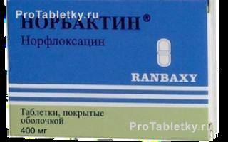 Отзывы о лекарстве Норбактин от пациентов и мнение специалистов