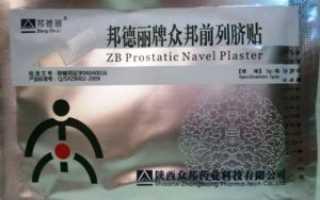 Использование урологического пластыря в терапии заболеваний мочеполовой системы
