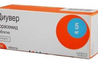 Использование препарата Диувер при отеках